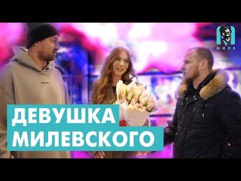 Милевский знакомит Алиева со своей девушкой