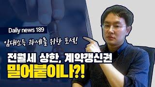 [데일리뉴스 189] 임대소득 과세를 위한 포석! 전월…