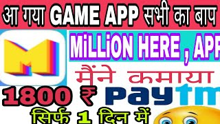 BAAP OF MPL APP l Payment Proof Of 1800 ₹ Paytm Per Day l Best Earnimg Game App l