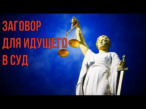Заговор для идущего в суд. Заговор 1. (Текст).