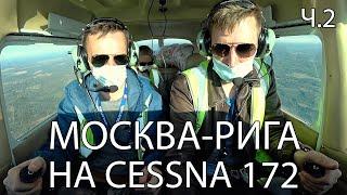 Международный перелет Москва-Рига. Аэропорт Риги. ч.2