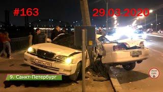 ДТП. Подборка аварий за март 2020 №163