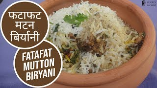 Mutton Biryani - Quick And Easy| Sanjeev Kapoor Khazana