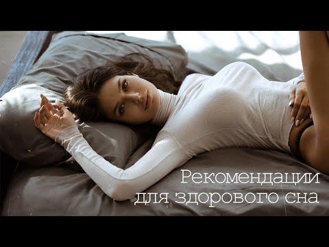 10 способов высыпаться каждую ночь. Секреты здорового сна