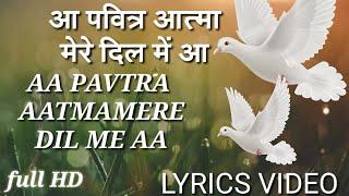 AA PAVITRA AATMA MERE DIL ME AA  lyricsआ पवित्र आत्मा मेरे दिल में आ