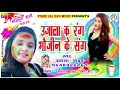 Download उजाला यादव का सबसे हिट होली गीत  रंग भउजीन के संग  - Ujala Yadav - Super Hit Holi Song MP3 song and Music Video