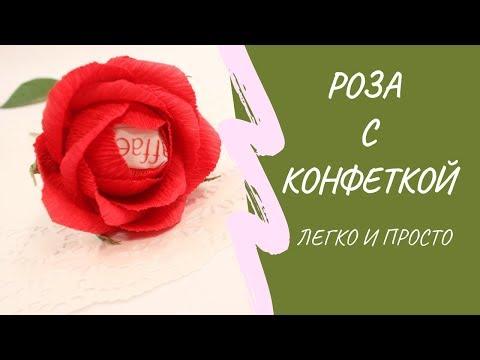 Как сделать цветок из гофрированной бумаги с конфетой своими руками