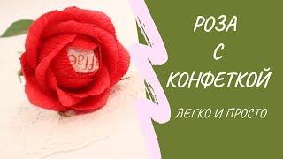 Красивая роза из гофрированной бумаги с конфеткой своими руками