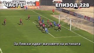 За Левски идват мачовете на истината