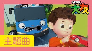 小巴士TAYO l Ace的使命 ver. l 給孩子們的歌 l 流行的童謠