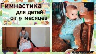 Гимнастика для детей 9-12 месяцев. ступень 1 часть 1