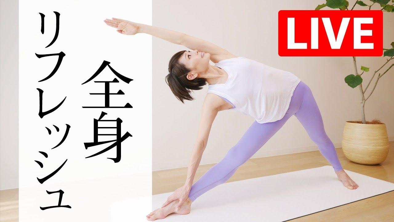 【400回記念LIVE】 全身リフレッシュヨガ☆ 初心者の方にもおすすめ! #400