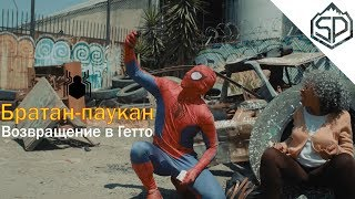 """Братан-паукан   Пародия на """"Человек-паук: Возвращение домой"""" и """"Прочь"""""""