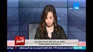 محامي المستشار هشام جنينة يسخر من الاعلامي احمد موسي والاعلامي خالد صلاح