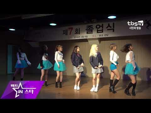 [4K직캠] 모모랜드 - 뿜뿜 @ 제 7회 한림예고 졸업식 축하공연