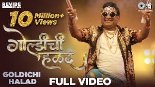 गोल्डीची हळद Goldichi Halad | Bhau Kadam | Yogita Koli & Pravin Koli| Latest Marathi Haldi Song 2020