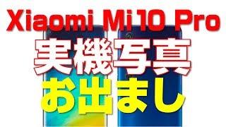 【最上位機】Xiaomi Mi 10 Pro 実機画像でる!