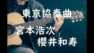 東京協奏曲/宮本浩次 × 櫻井和寿 カバー
