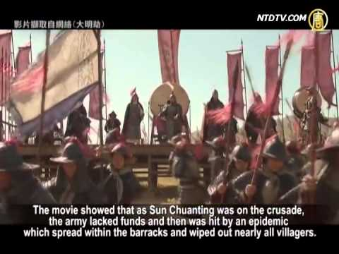 """Movie """"Fall of Ming"""" Alludes to The CCP's End"""