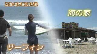 磯山さやかさんが,夏本番を迎えた茨城県の海水浴場を紹介します。 茨城...