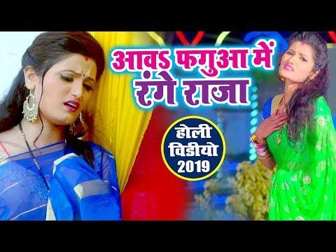 Antra Singh Priyanka का रुला देने वाला दर्दभरा VIDEO SONG - Aawa Fagua Me Range Raja - Holi Song