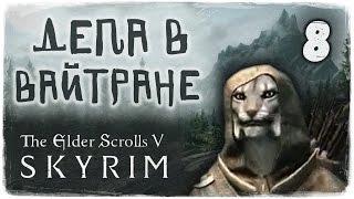 The Elder Scrolls V: Skyrim #8