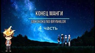 конец манги брунгильда во тьме Gokukoku No Brynhildr 4 часть