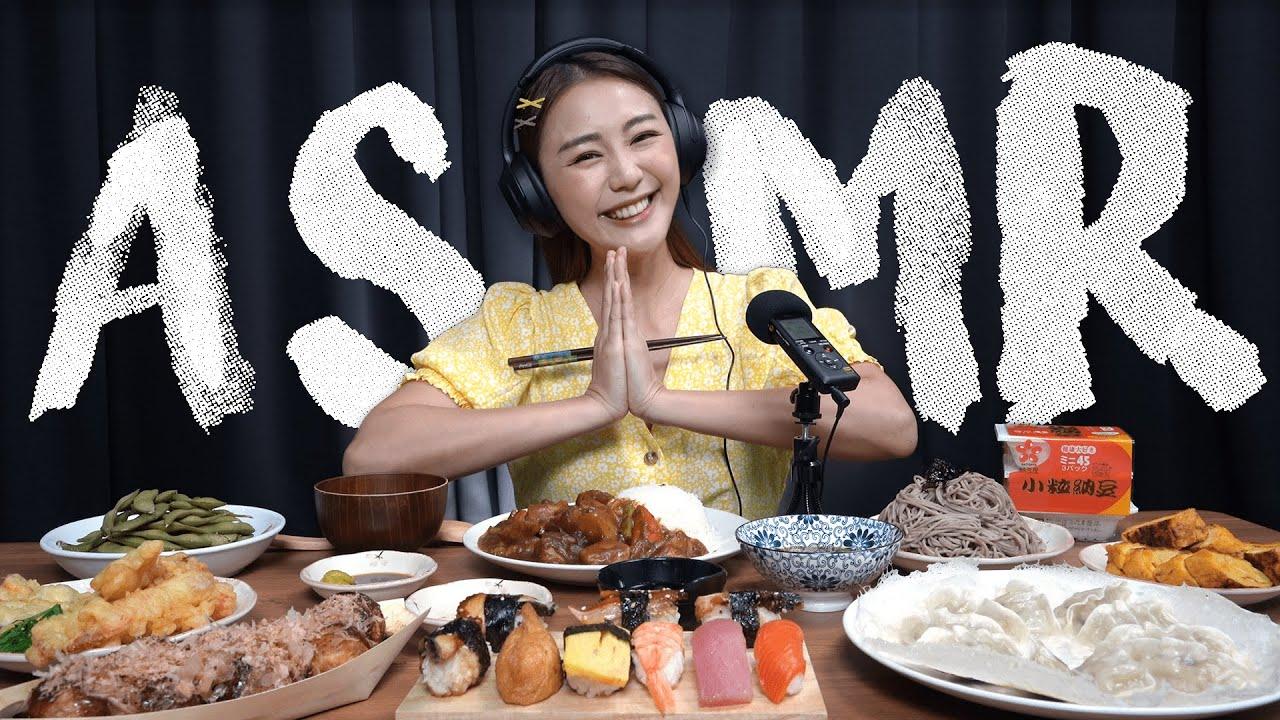 和我一起吃日本餐 😆 🇯🇵 咖哩飯 壽司 納豆 玉子燒 天婦羅 味增湯 涼麵   SonyASMR   MayHo 【 美好的ASMR 】EP 4