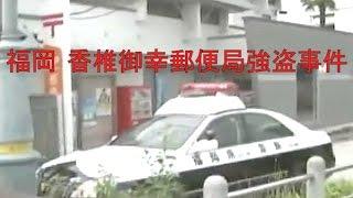福岡・東区 香椎御幸郵便局で強盗事件発生、強盗犯は現行犯逮捕
