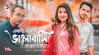 Eki Rokom Bhalobashi By Ankur Mahamud HD.mp4
