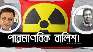পারমাণবিক বালিশ বলে কথা ! #BanglaInfoTube #SahhedAlam #MonirHaidar