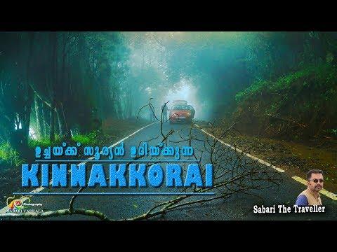 Kinnakorai Road Trip   കിണ്ണക്കോരൈ   Ooty   Coonnoor vlog 4