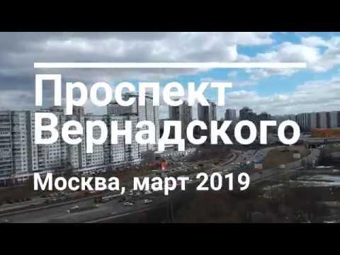 Полет. Проспект Вернадского (март 2019) Москва