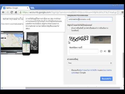 วิธีสมัคร Gmail ลงทะเบียนจีเมล