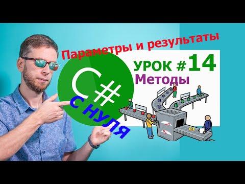 C# урок № 14  - методы и параметры с результатами