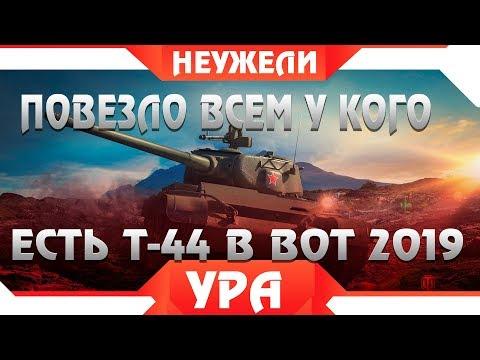 ПОВЕЗЛО ВСЕМ У КОГО ЕСТЬ Т-44, ДЛЯ НИХ ПРЕМ ТАНК В ПОДАРОК. СКОРО Т-44 ПОНАДОБИТСЯ В world of tanks