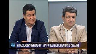 Туркменистан готов вложиться в СЭЗ Алят в Азербайджане