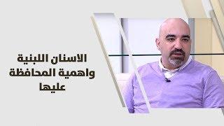 د. خالد عبيدات - الاسنان اللبنية واهمية المحافظة عليها