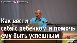 Торсунов О.Г.  Как вести себя с ребенком и помочь ему быть успешным