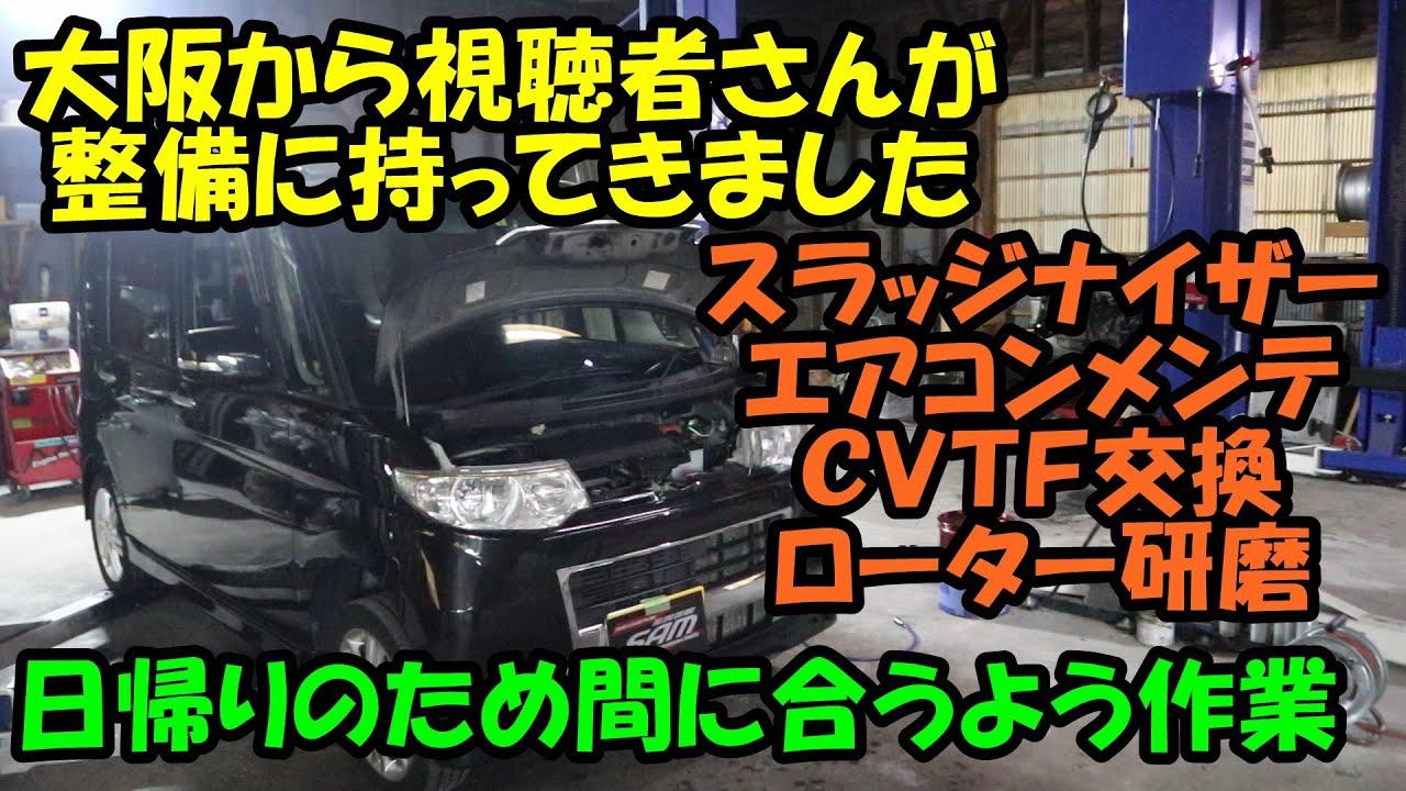 大阪から視聴者さんが整備に持ってきました CVTF交換 エアコンメンテ ローター研磨 スラッジナイザー L375S タント トルコン太郎 圧送交換 ダイハツ