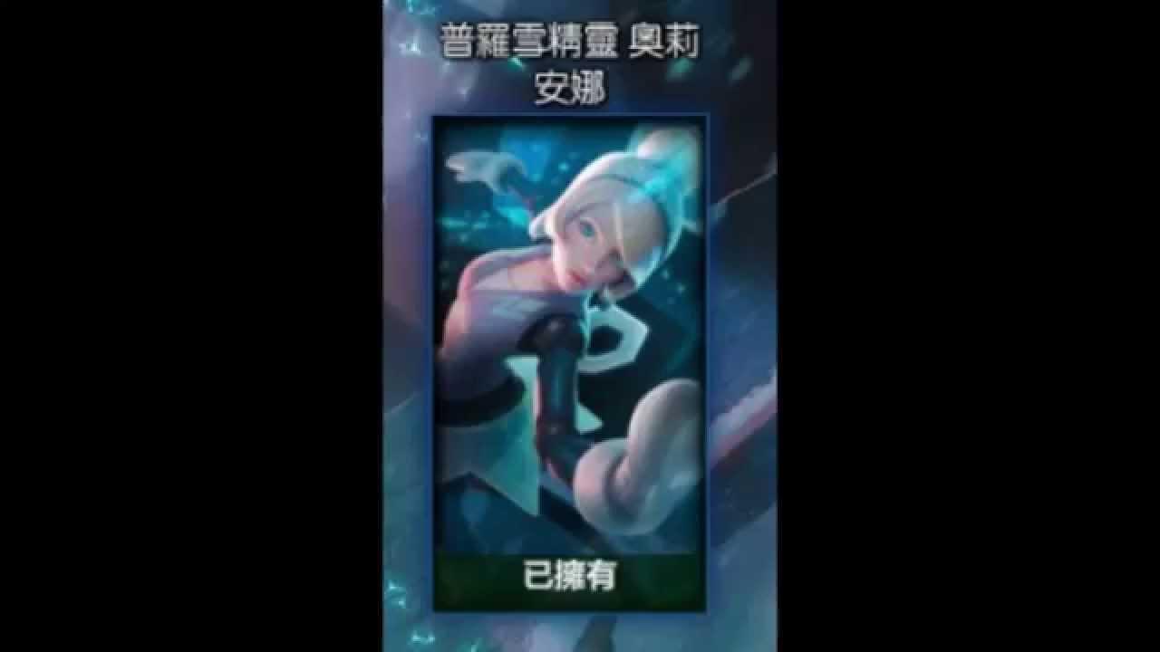 放LOL 銀牌ac 90%英雄 超多skin - YouTube