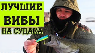 ЛУЧШИЕ ВИБЫ НА СУДАКА. Ловля судака зимой на раттлин. Как поймать судака на виб. Kamfish