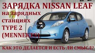Зарядка электромобиля NISSAN LEAF от зарядной станции Тип 2 (Type 2, Mennekes): Как это делается?