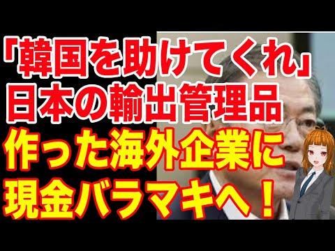 「韓国に投資してくれ!」隣国政府が現金をバラマキ日本の輸出管理に対抗へ!