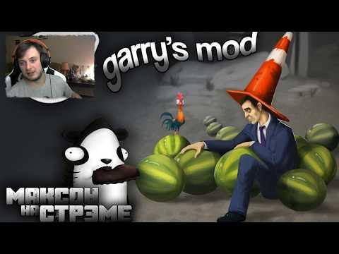 Смотреть клип Garry's Mod | Гэррис мод и его психоделика (ʘᗩʘ') онлайн бесплатно в качестве