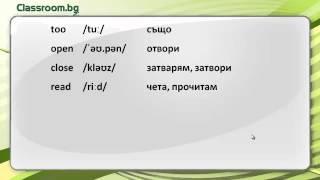 Онлайн Курс А1.1, Урок 1 - Introduction, новите думи от урока