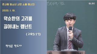 20200119 큰사랑 청소년 서밋 스쿨 메시지_ 악순…