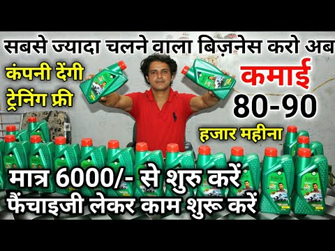 मात्र 6000/- ₹ से शुरू करें Engine Oil का Business Engine oil Business | New Business ideas 2020 |