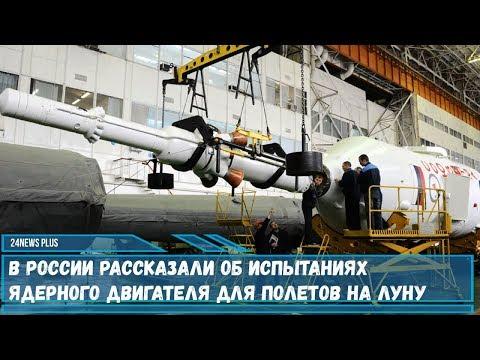 В «Роскосмосе» рассказали об испытаниях ядерного двигателя для полетов на Луну