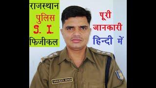 राजस्थान पुलिस सब इंस्पेक्टर फिजिकल की पूरी जानकारी Raj Police SI physical 2019